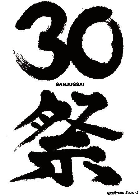 30祭 sanjussai 大人計画 official website